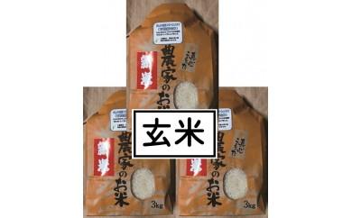 311農家のお米(玄米)9kg