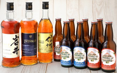 [№5659-0028]本坊酒造ウイスキー + 南信州ビール