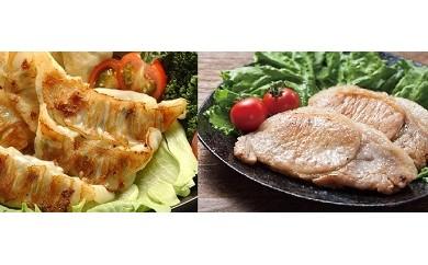 A-207 黒豚生餃子・黒豚ロース味噌漬けセット