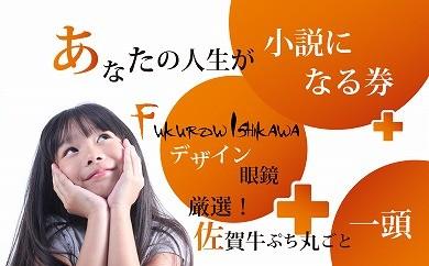 『あなたの人生が小説になる券』+『厳選!佐賀牛ぷち丸ごと一頭』+『Fukurow Ishikawaデザイン眼鏡』