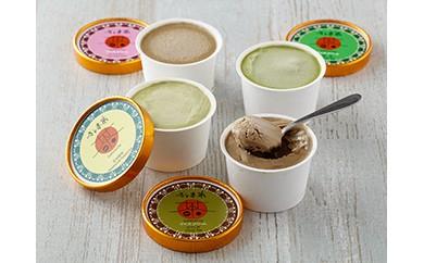 (337)暑い夏にはアイスクリームセット15個入 さしま茶4種セット!