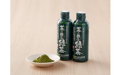 (183)べにふうき茶葉の茶の種子緑茶2本セット