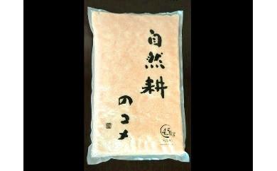 自然耕のコメ コシヒカリ玄米 (4.5㎏)