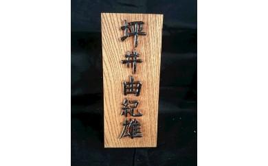 0030-13-01.オーダーメイド 手彫り表札