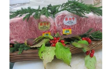こだわり『山勇飛騨牛』の5等級と4等級のサーロインステーキの食べ比べ[K0012]