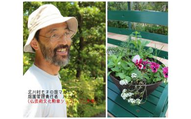 シュヴァリエ「川上裕」が創る季節の寄せ鉢【北川村モネの庭マルモッタン】