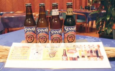 [№5730-0130]【シンケンファクトリー厳選】 地ビール詰合せ (4種類×2本 計8本)