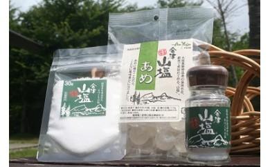 塩むすびセット(大塩裏磐梯温泉から作る山塩とお米のセット)