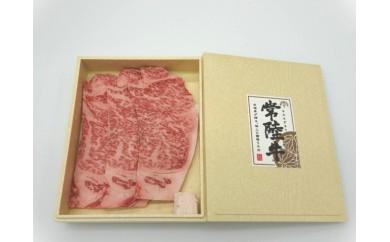(76)常陸牛サーロインステーキ750g(250g×3) (2万円寄附)
