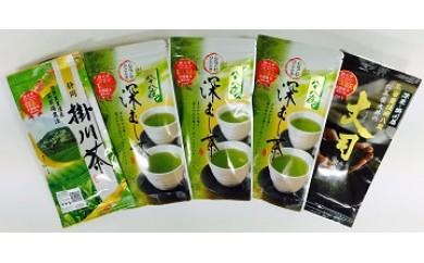 75 深蒸し掛川茶 季節折々 毎月定期便 12回