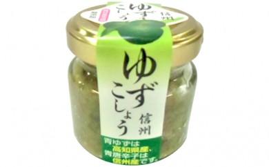 [№5659-0269]柚子胡椒