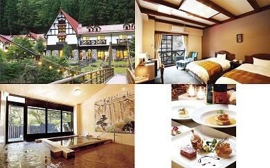癒-3 森の国ホテル宿泊【1泊2日 ペア】