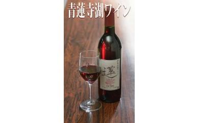 FG12伊賀名張 青蓮寺ワイン 蓮 REN