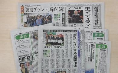 002-027 信濃毎日新聞(諏訪版)+記念日新聞