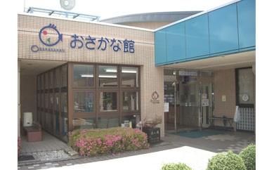 山-6 淡水魚水族館「おさかな館」年間パスポート【ペア】