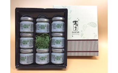 (545)創業明治7年野口徳太郎商店 元祖お茶胡椒8個セット(45g×8個)