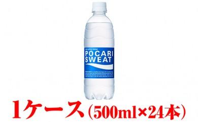 [№5809-0996]【大塚製薬】 ポカリスエット 500ml×24本