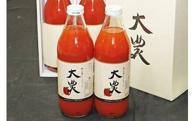 【A‐18】樹上完熟トマトジュース『大農』2本