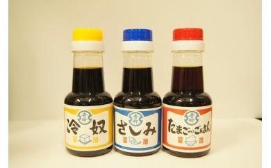 M0810 【青柳醤油の無添加しょうゆ3本セット】さしみ+冷奴+たまごかけごはんしょうゆ
