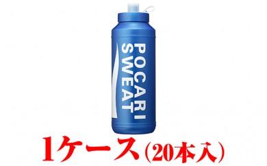 [№5809-0999]【大塚製薬】 ポカリスエット スクイズボトル20本