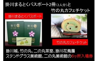169 掛川観光まるとくパスポート2冊と竹の丸カフェチケット
