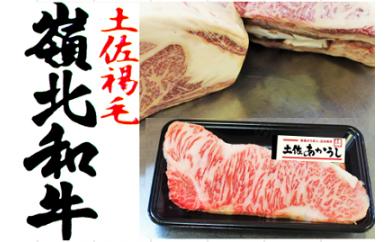 n023土佐あかうしサーロインステーキ(180g程度を6枚)