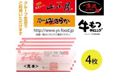 No.066 『九州筑豊ラーメングループ』ラーメン1杯無料券(4枚)