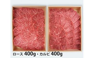 No.075 A4ランク以上 黒牛ロース&カルビ 焼肉セット