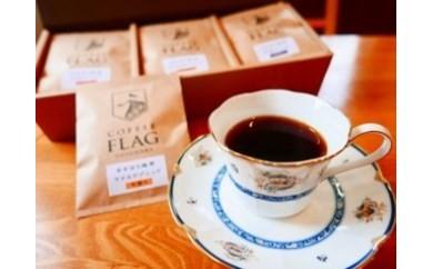 AC02【8p】ゆすはら焙煎ドリップバッグコーヒーセット(15個)(COFFEE FLAG)