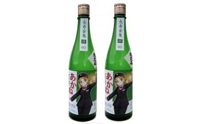 [№5899-0046]鉄道むすめ「豊郷あかね」限定純米吟醸2本セット