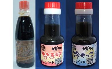 M0811 【青柳醤油の醤油3本セット】博多なま卵しょうゆ+博多冷やっこしょうゆ+焦がししょうゆ