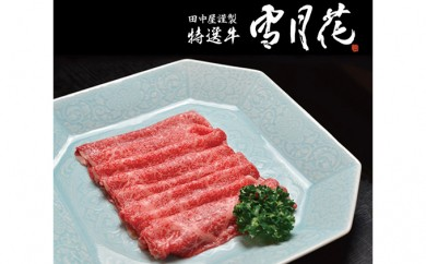 [№5905-0043]A5飛騨牛すきやき用約800g