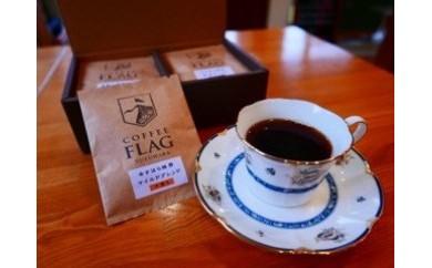 AC03【6p】ゆすはら焙煎ドリップバッグコーヒーセット(10個)(COFFEE FLAG)