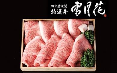 [№5905-0042]A5飛騨牛サーロインすきやき用スライス約1kg