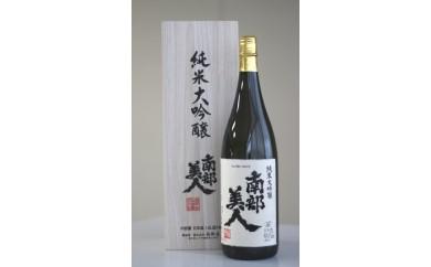36B-11 南部美人 純米大吟醸(1800ml)