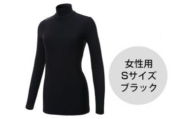 No.131 防寒用ハイネック長袖インナーシャツ(女性用Sサイズ・黒)