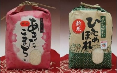 B-49 産直チャグチャグ滝沢産お米食べ比べセット(白米)2
