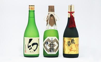 C602 竹原純米酒大吟醸セット(限定25セット)
