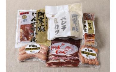 [Ki101-B073]阿寒産厳選肉詰め合わせ
