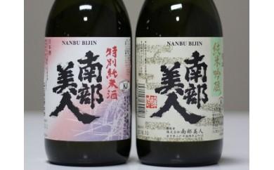 13A-46 【南部美人】特別純米酒&純米吟醸セット