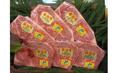 こだわり『山勇飛騨牛』の5等級のサーロインとリブロースのステーキ食べ比べ[K0013]