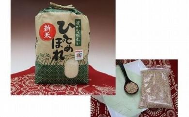 A-88 産直チャグチャグ滝沢産ひとめぼれ(白米)・雑穀セット1