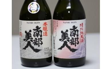 13A-45 【南部美人】本醸造&特別純米酒セット