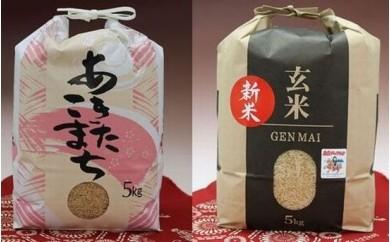 B-50 産直チャグチャグ滝沢産お米食べ比べセット(玄米)2
