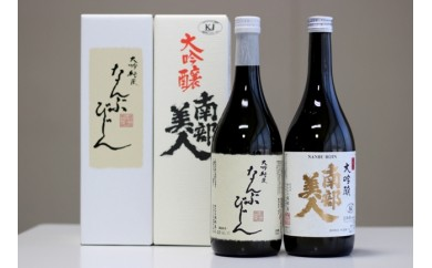 22AA-7 【南部美人】大吟醸&大吟醸純米仕込セット