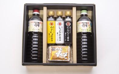 【AG06】能登 カネヨの醤油・味噌セット【32pt】