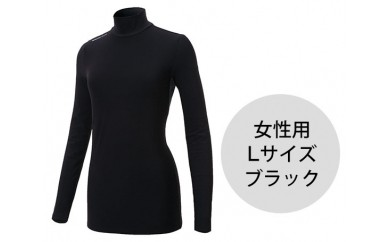 No.133 防寒用ハイネック長袖インナーシャツ(女性用Lサイズ・黒)