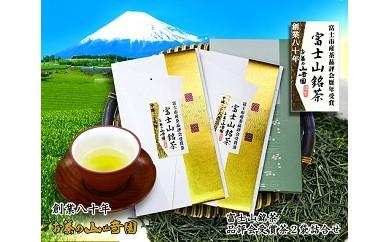 富士山銘茶(TM)品評会受賞茶2袋詰合せ