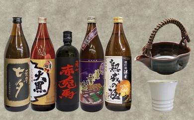 D-020 いちき串木野産焼酎×黒薩摩方口×白薩摩タンブラー