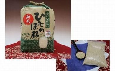A-90 産直チャグチャグ滝沢産ひとめぼれ(白米)・雑穀セット3